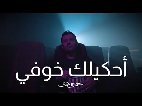 Hamza Namira - Ahkeelak Khoofy   حمزة نمرة - أحكيلك خوفي