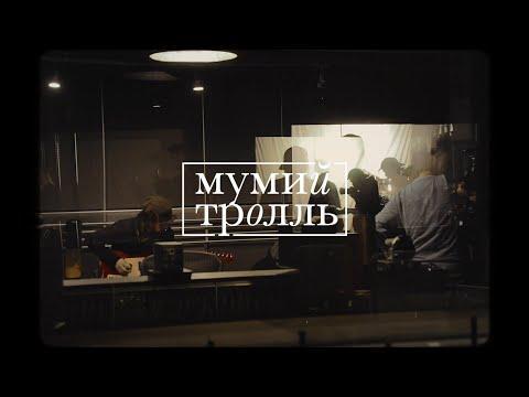 Мумий Тролль - Роза Люксембург (studio live)