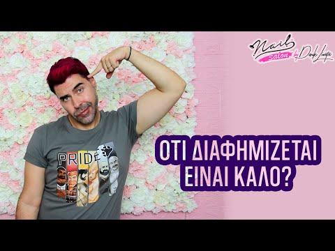 Ότι διαφημίζεται είναι καλό? διαφήμιση = εγγύηση = επαγγελματικό ? Nail Salon by Derek Liontis 💅