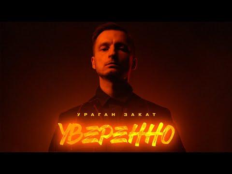 Ураган Закат - УВЕРЕННО / Премьера 2020 / Слушать новый трек!